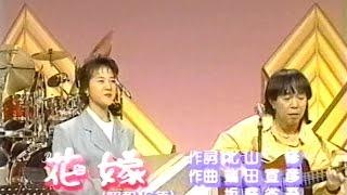 はしだのりひこ×坂本冬美花嫁1990