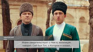 Пасхальное благовестие Кавказа