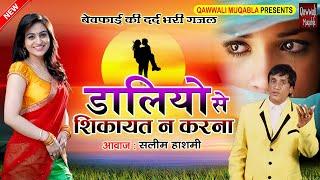 Koi Kanta Agar Chubh Gaya To | 2020 Dard Bhari   - YouTube