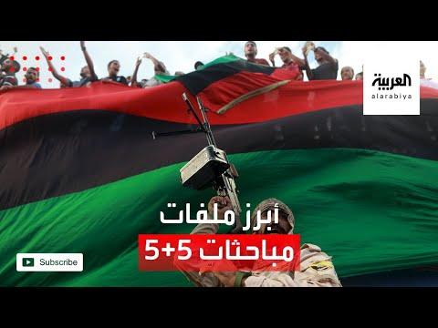 العرب اليوم - شاهد: المسار الأمني يسيطر على مباحثات 5+5 بين الفرقاء الليبيين في جنيف