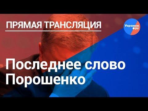 Выступление Петра Порошенко после дебатов