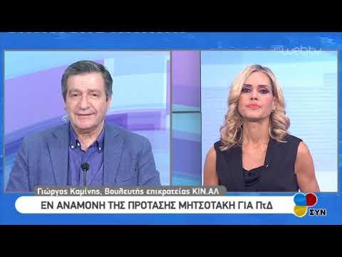 Ο Γιώργος Καμίνης στην ΕΡΤ3 | 09/01/2020 | ΕΡΤ