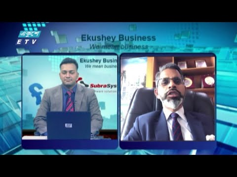 Ekushey Business || একুশে বিজনেস || 28 February 2021 || ETV Business
