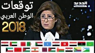 توقعات ليلى عبد اللطيف للحداث القادمة في الوطن العربي جميع الدول سنة 2018