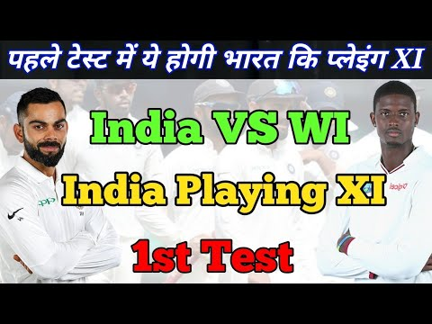 India VS West Indies 1st Test || India Playing XI || India Team Squad 1st Test VS West Indies ||