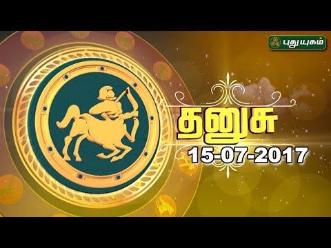 ராசி பலன்   தனுசு   15/07/2017   Puthuyugam TV