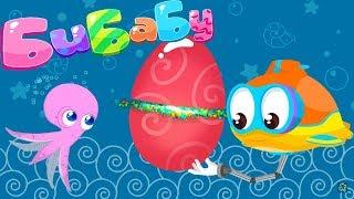 Мультфильмы для детей - Русалочка Бибабу и её друзья - Ужин для друзей