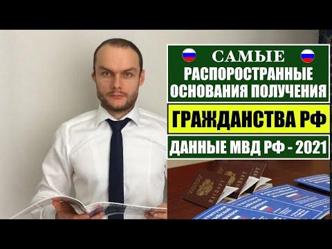 Самые распространенные основания получения гражданства РФ по данным МВД РФ 2021. Миграционный юрист