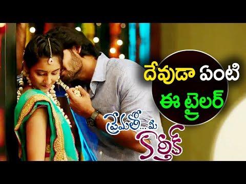 Download Prematho Mee Karthik Theatrical Trailer 2017   Latest Telugu Movie 2017   Sahithimedia HD Video