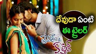 Prematho Mee Karthik Theatrical Trailer 2017 | Latest Telugu Movie 2017 | Sahithimedia