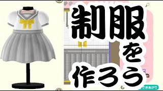 【マイデザイン】制服を作ろう#35【あつまれ どうぶつの森】