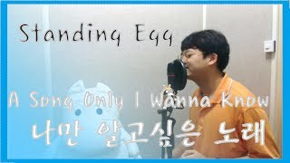Standing Egg[스탠딩 에그] - 나만 알고싶은 노래(A Song Only I Wanna Know) Cover - 오늘하나