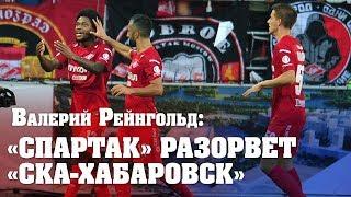Валерий Рейнгольд: «Спартак» разорвет «СКА-Хабаровск»