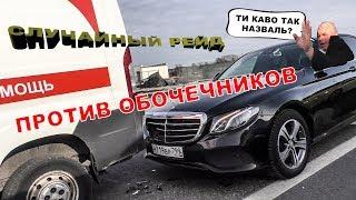 Случайный рейд против обочечников по дороге в Мытищи.