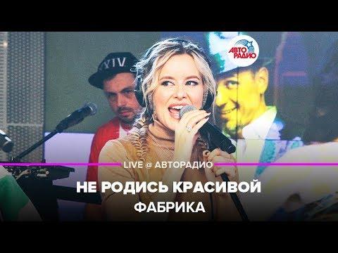 🅰️ Фабрика - Не Родись Красивой (LIVE @ Авторадио)