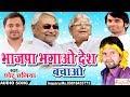 FULL HD- भाजपा भगाओ देश बचाओ. || Bhajpa Bhagao Desh Bachao.Chhotu Chhaliya.New Bhojpuri Songs.2017