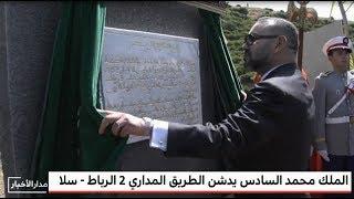 الملك محمد السادس يدشن الطريق المداري الحضري رقم 2 الرباط -سلا