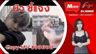 ดนตรีสีสัน Modern Entertain 56 : มิว ศุภศิษฏ์ ออกมาแถลงเรื่อง copy MV แจฮยอน วง NCT