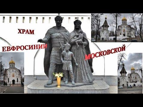 Москва. Храм Евфросинии Московской на Нахимовском проспекте 12+