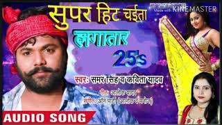 Audio Music 2020 Best Samar Singh Bhojpuri Songs 2020 New