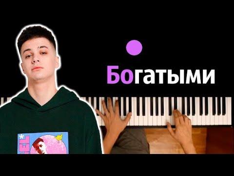 Фогель - Богатыми ● караоке | PIANO_KARAOKE ● ᴴᴰ + НОТЫ & MIDI