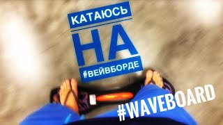 Катаюсь на вейвборде. I ride a waveboard
