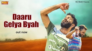 Daaru Gelya Byah | Mohit Sharma | Vikas Kharkiya | New Haryanvi Songs 2019 | DJ Songs | NDJ Music Video,Mp3 Free Download