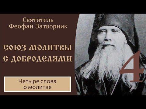 4/6 Союз молитвы с другими добродетелями ☦️ Святой Феофан Затворник.
