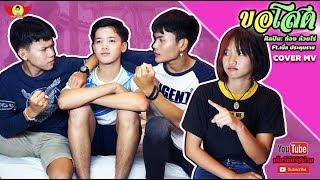 ขอโสด - CoverMVโดยปีกแดง | Original:  ก้อง ห้วยไร่ ft. เบิ้ล ปทุมราช【COVER MV】