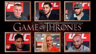 Игра Престолов 8 сезон - Предсказания от бойцов UFC