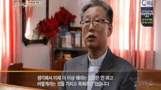 [C채널] 힘내라! 고향교회2 100회 - 단양 오사리교회 어윤종 목사 :: 소명, 그것은 좁은 길