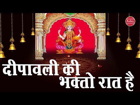 आज दीपावली की भक्तो रात है