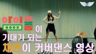 [아이즈원/이채연] 아이돌룸이 기대되는 채연이 커버댄스 영상