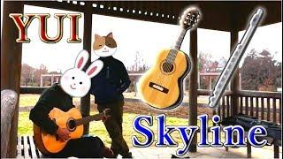 【フルート&ギター】YUIのSkylineをほんわかな音色で吹いてみた。
