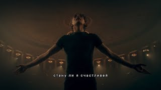 Максим Фадеев    Стану ли я счастливей (Премьера клипа, 2019)