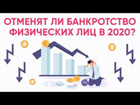 Отменят ли банкротство физических лиц в 2020.  Условия для банкротства физического лица 2020.