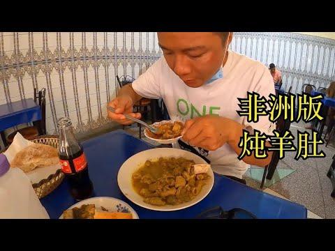 骑行非洲143:这个羊肚炖的很烂,蘸上这个辣椒酱,简直人间美味!【鞋底骑车环球旅行】