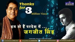 हम तो हैं परदेस में | Jagjit Singh | Singer | Musician - Download this Video in MP3, M4A, WEBM, MP4, 3GP