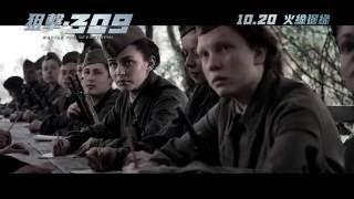狙擊 309電影劇照2