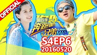 ENG SUB FULL Running Man China S4EP6 20160520ZhejiangTV HD1080PFt Rain Zhang Jie Tan Weiwei