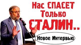 Михаил Хазин 2016 Последнее о кризисе в стране   программа Экономика! СТАЛИН  этого ВЫ не знали...
