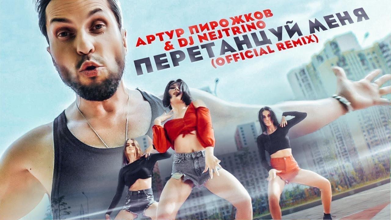 Артур Пирожков & DJ Nejtrino — Перетанцуй меня (Remix)
