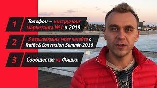 Иван Зимбицкий: «Доверие важнее продукта» и еще 2 маркетинговых инсайта с T&C Summit-2018