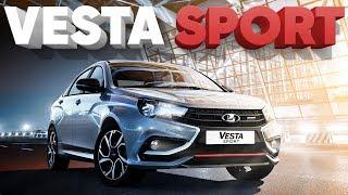 Горячая Веста/Lada Vesta Sport/Самая красивая Лада/Большой тест драйв