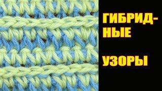 НЕ ПОВЕРИТЕ! ГИБРИДНЫЙ УЗОР вязания -  урок вязания 3