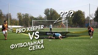 PRO KEEPER VS ФУТБОЛЬНАЯ СЕТКА /// РЕВАНШ ft. ГЕРМАН, НЕЧАЙ и ЖЕНЯ