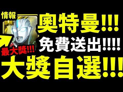 【神魔之塔】我與超人的故事!活動介紹!
