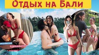 ОТДЫХ НА БАЛИ 🌴 Надя Дорофеева