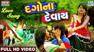 Dagona Devay - SHITAL THAKOR | Bewafa Song | FULL VIDEO | New Gujarati Song 2017 | RDC Gujarati