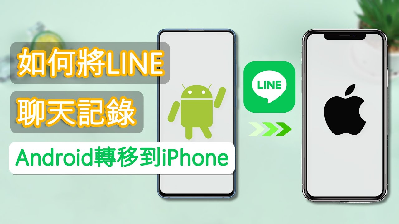 LINE Android移動賬號到iPhone